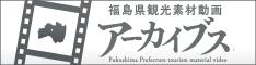 福島県観光素材動画アーカイブス